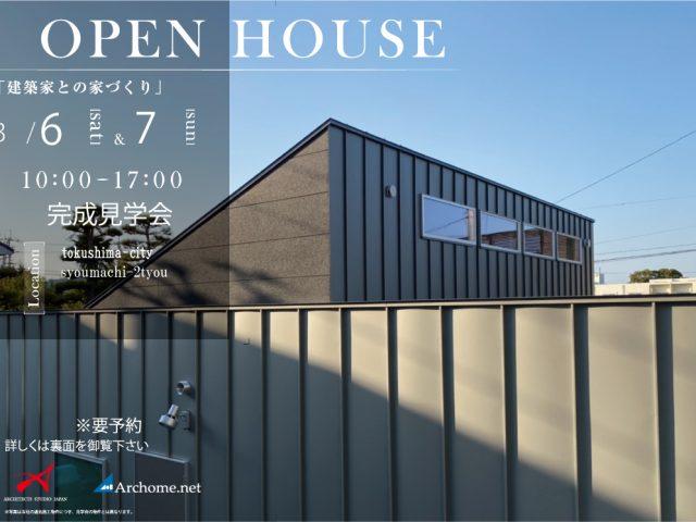 庄町の家 OPEN HOUSE