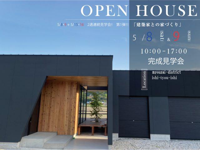 2週連続イベント~第1弾~石井町の家Openhouse!!