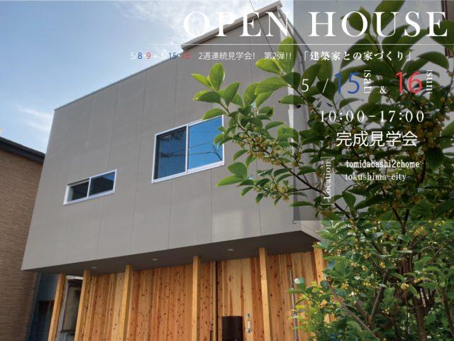 2週連続イベント 第2弾 富田橋の家 OPEN HOUSE
